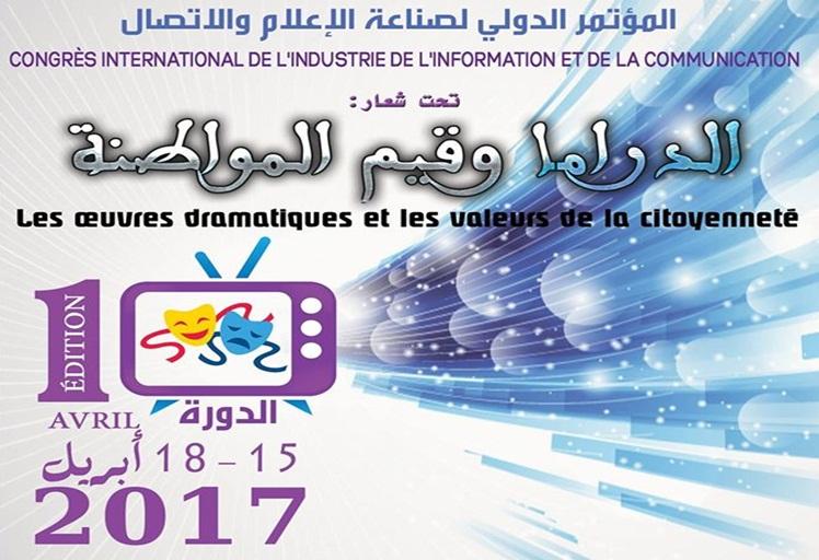 الفنان المصري سامح الصريطي يفتتح الدورة العاشرة للمؤتمر الدولي لصناعة الإعلام و الاتصال بتطوان