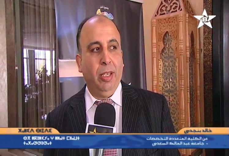 الدكتور خالد بنجدي يتوصل بإستفسار من جامعة عبد المالك السعدي