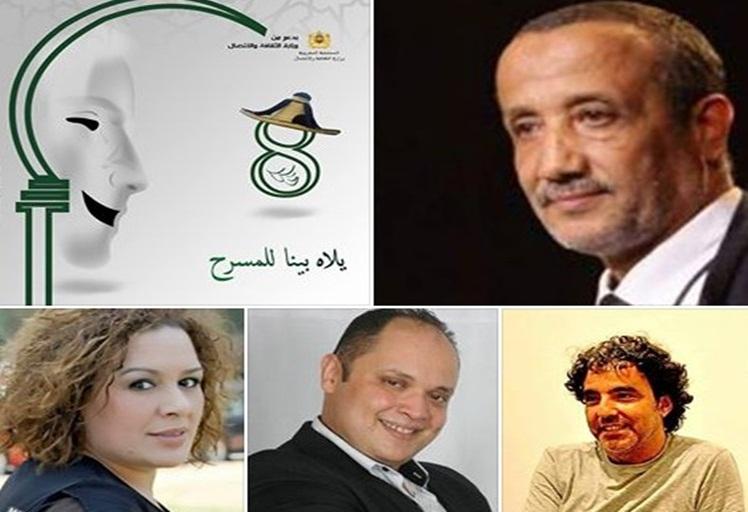 مهرجان الفدان العربي للمسرح بتطوان في دورته الثامنة يحتفي بأسماء وازنة في الحقل المسرحي