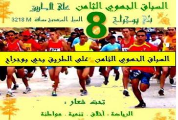 جمعية اليقظة تنظم النسخة الثامنة من السباق الجهوي على الطريق ببوجراح العليا