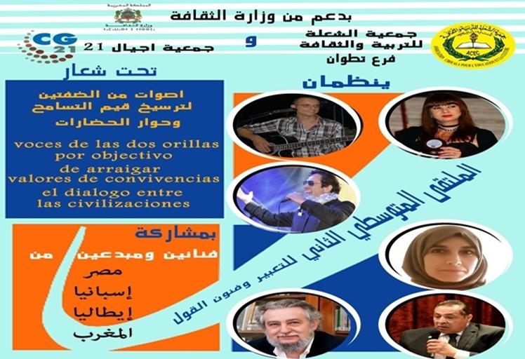 تطوان تحتضن الملتقى المتوسطي الثاني للتعبير وفن القول من 27 إلى 30 يونيو الجاري