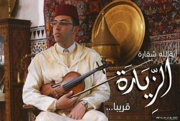 """الفنان آية الله عمران شقارة يصدر قريبا عملا مصورا بعنوان """"الزيارة"""""""
