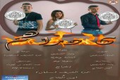 """فيديو :مبدعون من تطوان يطلقون فيلم قصير بعنوان """"6 دراهم"""""""