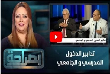 فيديو: تدابير الدخول المدرسي و الجامعي مع الدكتور حذيفة أمزيان رئيس جامعة عبد المالك السعدي