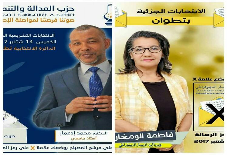 إقبال ضعيف على مكاتب التصويت في الانتخابات الجزئية بتطوان
