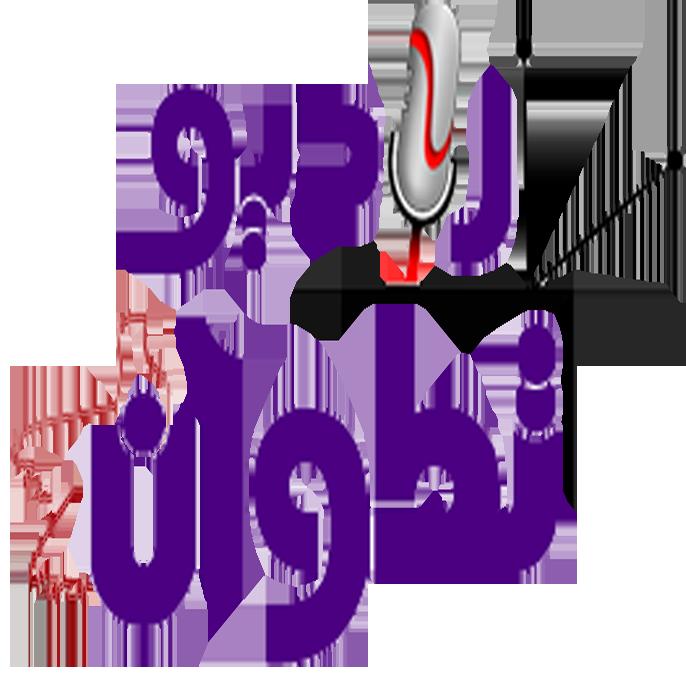 راديو تطوان – موقع أخبار تطوان و المستجدات المحلية و الوطنية
