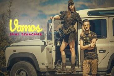 """عماد بنعمر يطلق فيديو كليب """"Vamos"""""""