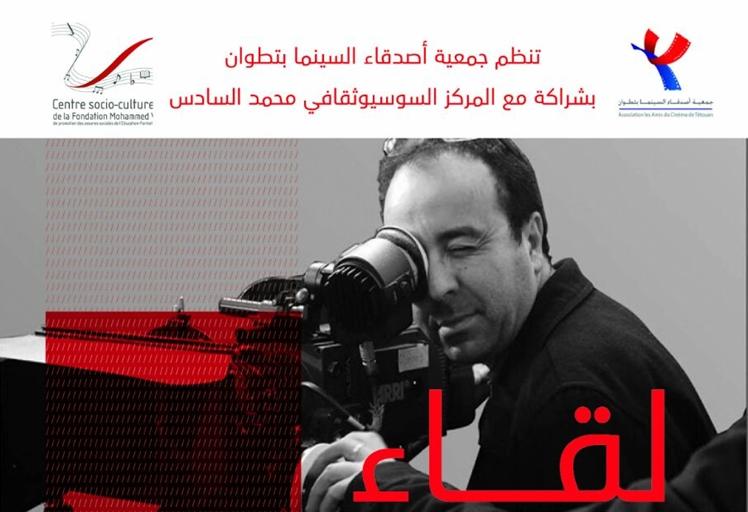 المخرج السينمائي محمد الشريف الطريبق يؤطر لقاء تكوينيا حول الكتابة النقدية بتطوان