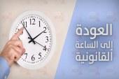 وزارة الوظيفة تعلن موعد العودة إلى الساعة القانونية بالمغرب