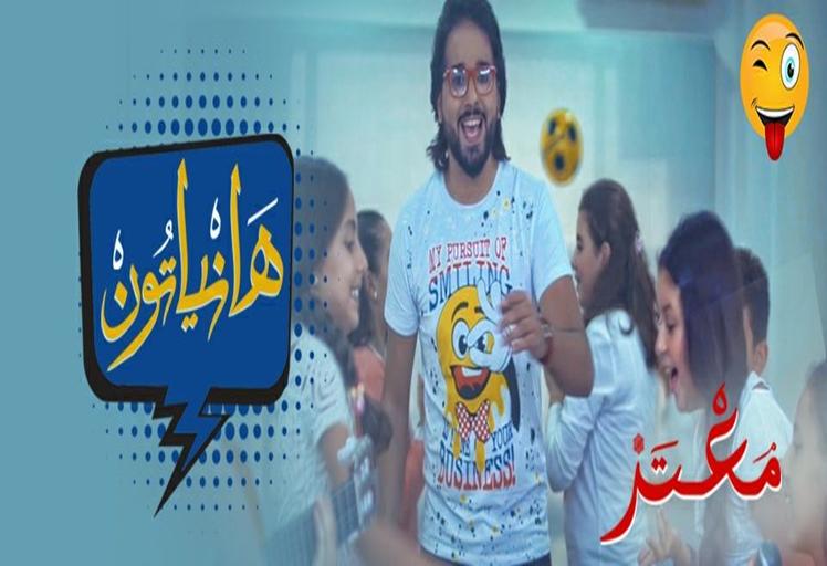 """معتز أبو الزوز يصدر """"هانيتون"""""""