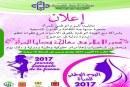 """جمعية صنهاجة للثقافة والفنون الدمجية تنظم ندوة دولية حول """"الإعلام وقضايا المرأة"""" بتطوان – البرنامج"""