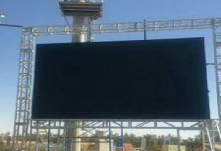شاشة عملاقة لمتابعة مباراة المغرب وكوت ديفوار بمسرح الولاية