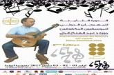 تطوان تستعد لإحتضان الدورة الثامنة لمهرجان الدولي للموسيقيين المكفوفين