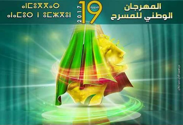 البرنامج الكامل للدورة 19 للمهرجان الوطني للمسرح بمدن تطوان/مرتيل/المضيق/الفنيدق