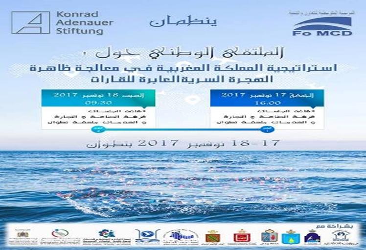 """تطوان تحتضن ملتقى وطني حول """"دور المغرب في معالجة ظاهرة الهجرة السرية""""+البرنامج الكامل"""