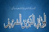 رسميا.. ذكرى المولد النبوي فاتح دجنبر