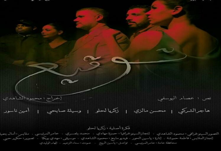 """مسرحية """"توقيع"""" تكسر طابو الفساد السياسي بالمغرب"""