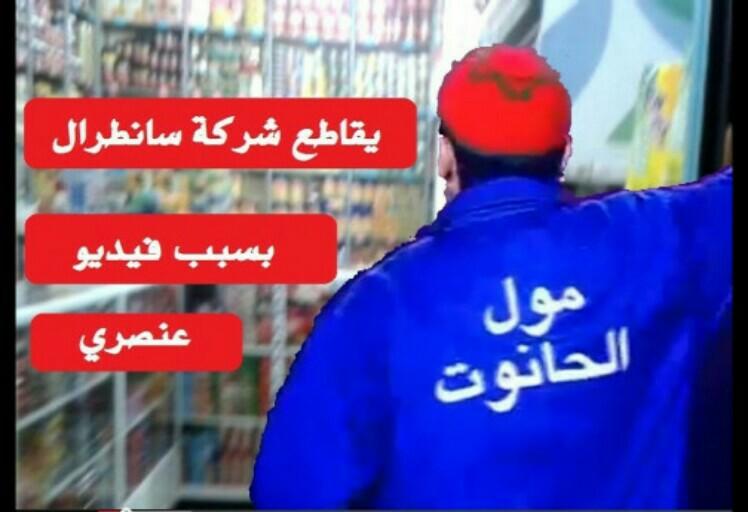 """تجار يصعدون ضد شركة سنطرال بسبب هذا الفيديو """"العنصري"""" -فيديو-"""