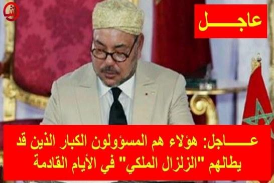 الزلزال مستمر.. سيسقط 20 برلمانيا و54 رئيس جماعة..سيتم إحالتهم على القضاء