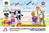 جمعية الفا للتنشيط الثقافي تنظم صبيحة تربوية للأطفال بالمضيق