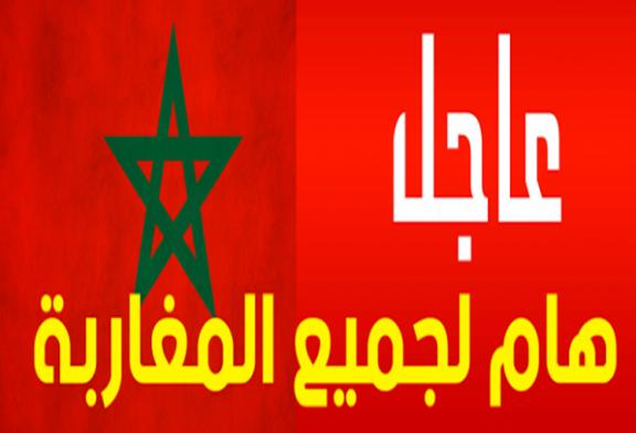 بلاغ هــــــام وعاجـــــــــل من وزارة الداخلية للمغاربة