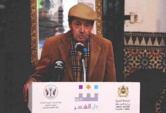 دار الشعر تنظم ملتقى دولي احتفاءً بالشاعر الراحل محمد الميموني