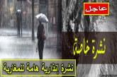 نشرة إنذارية: أمطار رعدية ورياح قوية بهذه المناطق