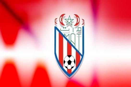 المغرب التطواني يدعو جماهيره للحضور بكثافة في مباراة خنيفرة