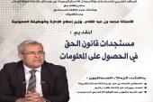 """بن عبد القادر يحاضر حول """"مستجدات قانون الحق في الحصول على المعلومة"""" بتطوان"""