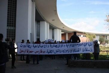 """مطالب برحيل """"العميد"""" ورموز الفساد من داخل كلية الحقوق بمرتيل"""