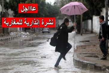 نشرة إنذارية: أمطار مصحوبة برياح قوية غدا السبت بهذه المناطق