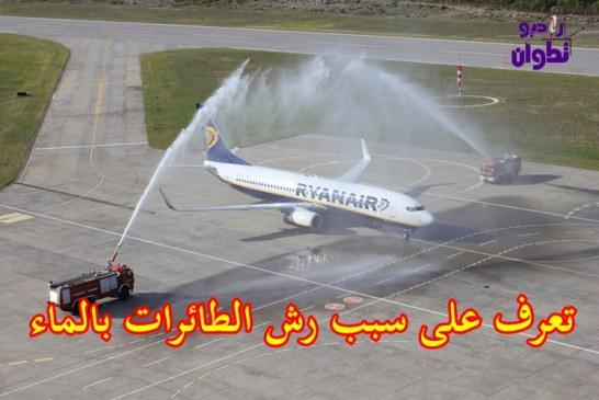 لهذا السبب يتم رش الطائرات بالماء في المطارات ؟!!