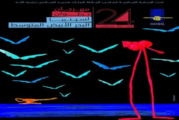 """البرنامج الثقافي للدورة 24 لمهرجان تطوان السينمائي.. ندوة مركزية حول """"علاقة السينما بالحريات"""""""