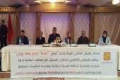 المجلس الإقليمي لتطوان يحتفي بالمرأة في يومها العالمي