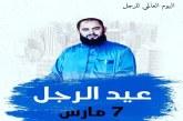 """الداعية رضوان بن عبد السلام يدعوا لتخصيص """"7 مارس"""" يوم عالمي للرجل"""