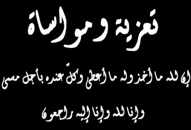 تعزية ومواساة في وفاة الحاج مصطفى بن الخليل