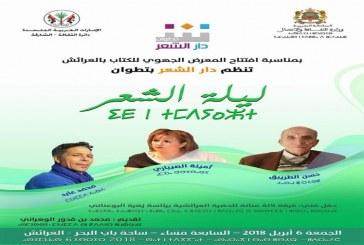 دار الشعر بتطوان تفتتح المعرض الجهوي للكتاب في مدينة العرائش