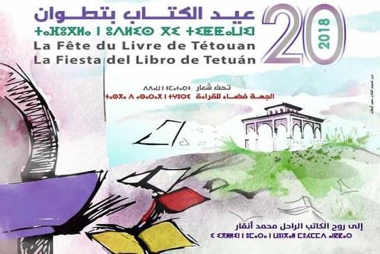 تطوان تحتضن الدورة 20 لعيد الكتاب في  الفترة الممتدة ما بين 16 إلى 23 أبريل الجاري