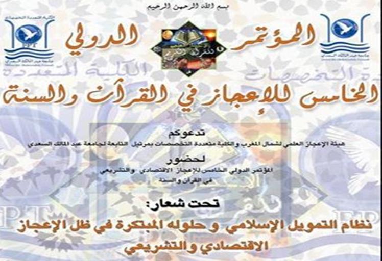 """""""المعاملات المالية الاسلامية"""" موضوع مؤتمر تطوان الدولي الخامس للإعجاز القرآني"""