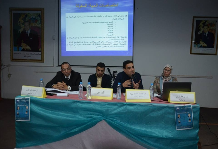 """جمعية الحياة بمرتيل تنظم لقاء أكاديمي بعنوان """" الجهوية المتقدمة و سؤال التنمية"""""""