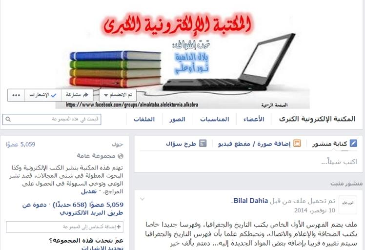 تطوانيان يطلقان مكتبة الكترونية تفتح شهية الطلبة على الدراسة و التحصيل