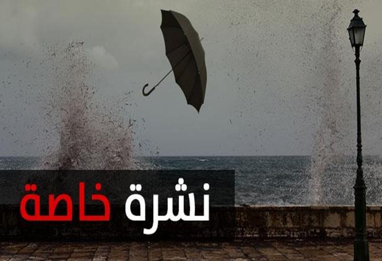 نشرة جوية خاصة .. زخات مطرية قوية بالشمال والريف