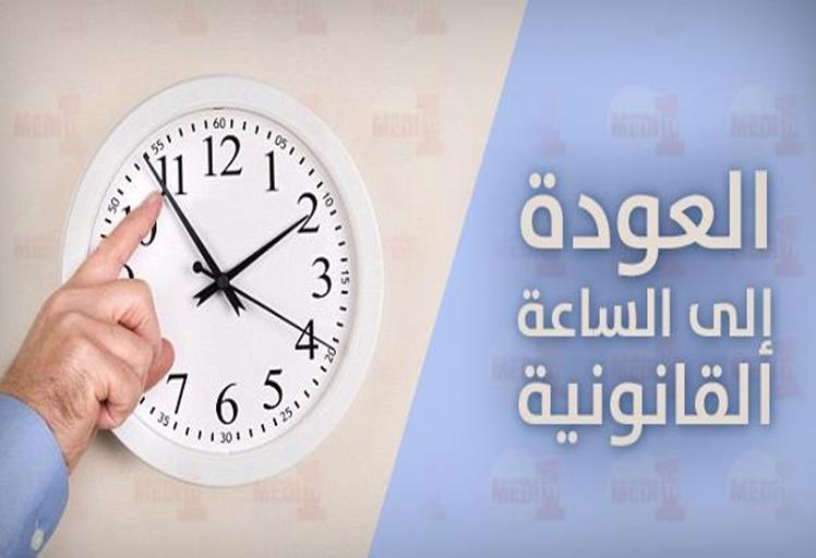قبل حلول رمضان..المغرب يعود إلى الساعة القانونية في هذا التاريخ