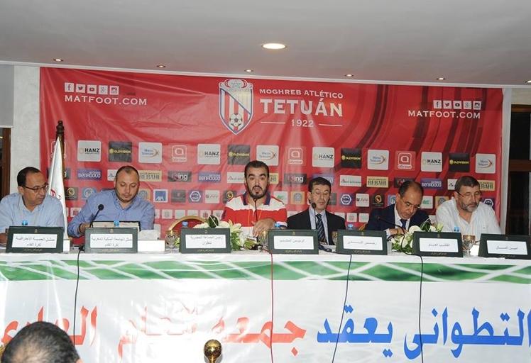 المغرب التطواني يعلن موعد جمعه العام السنوي