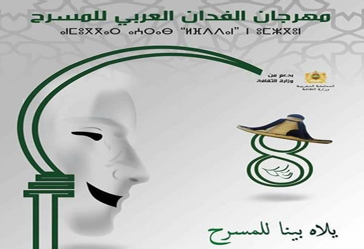 تطوان تحتضن الدورة الثامنة لمهرجان الفدان العربي للمسرح ما بين 24 و 30 أبريل الجاري