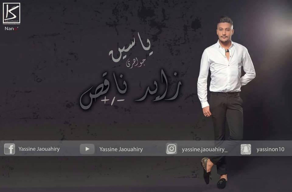 """عودة الفنان """"ياسين جواهري"""" للوسط الفني عبر عمله الجديد """"زايد ناقص"""""""