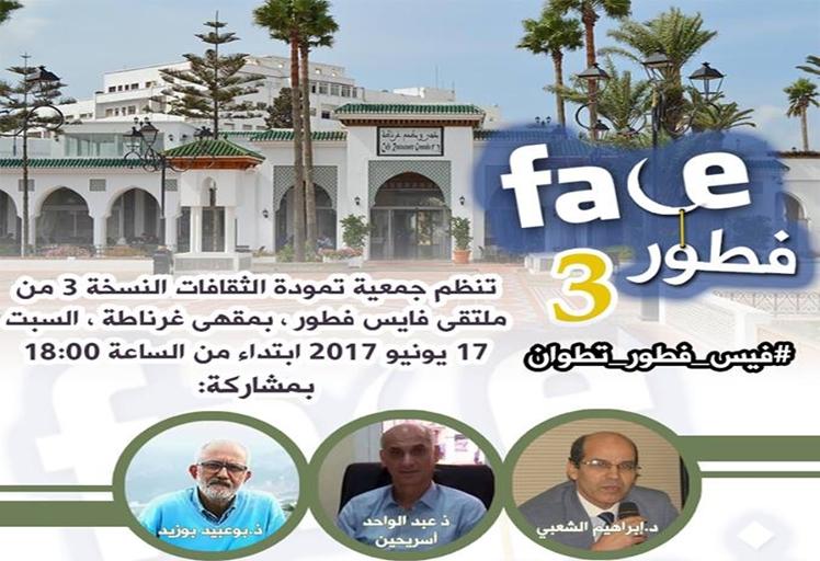 جمعية تمودة الثقافات تنظم النسخة الثالثة لحفل فيس فطور