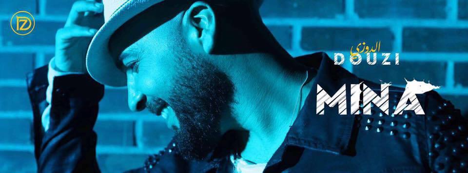 """الدوزي يختار """"موروكومول"""" لإطلاق أغنيته الجديدة """"MINA"""""""