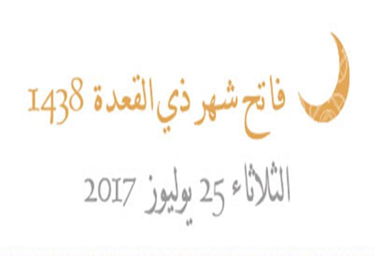 فاتح شهر ذو القعدة غدا الثلاثاء في المغرب
