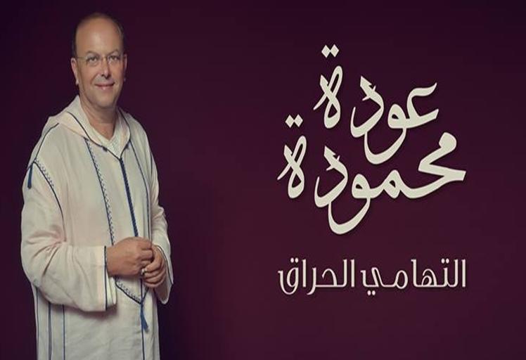 """الفنان التطواني التهامي الحراق يصدر """"عودة محمودة"""""""